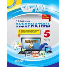 Мой конспект. Информатика 5 класс - Издательство Основа - ISBN 9786170033734