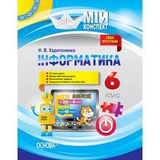 Мой конспект. Информатика 6 класс - Издательство Основа - ISBN 978-617-00-3392-5