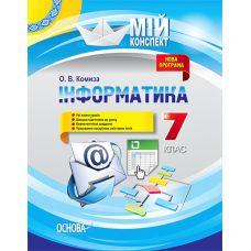Мой конспект. Информатика 7 класс - Издательство Основа - ISBN 978-617-00-3393-2