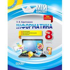 Мой конспект. Информатика 8 класс - Издательство Основа - ISBN 9786170029386