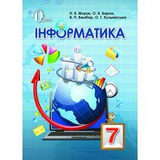 Информатика. Учебник для 7 класса (Морзе, Барна) - Издательство Освіта-Центр - ISBN 978-617-656-419-5