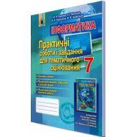 Информатика 7 класс. Практические работы и задания для тематического оценивания