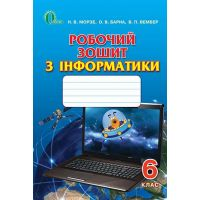 Рабочая тетрадь по информатике 6 класс (к учебнику Морзе)