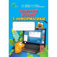 Рабочая тетрадь по информатике 5 класс (к учебнику Морзе)