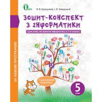 Тетрадь-конспект по информатике. 5 класс (Коршунова)
