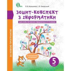 Тетрадь-конспект по информатике. 5 класс (Коршунова) - Издательство Освіта-Центр - ISBN 978-617-656-561-1