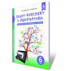 Тетрадь-конспект по информатике. 6 класс (Коршунова) - Издательство Освіта-Центр - ISBN 978-617-656-783-7