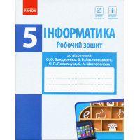 Информатика 5 класс. Рабочая тетрадь к учебнику Бондаренко