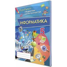 Информатика 5 класс: Сборник задач для оценки учебных достижений - Издательство Орион - ISBN 978-617-7355-20-4