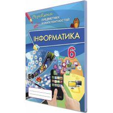 Информатика 6 класс: Сборник задач для оценки учебных достижений - Издательство Орион - ISBN 978-617-7355-26-6