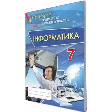 Информатика 7 класс: Сборник задач для оценки учебных достижений - Издательство Орион - ISBN 978-617-7355-39-6