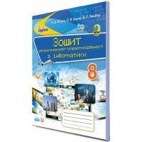 Информатика 8 класс: Тетрадь для практических работ и проектной деятельности