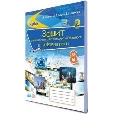 Информатика 8 класс: Тетрадь для практических работ и проектной деятельности - Издательство Орион - ISBN 978-617-7355-42-6