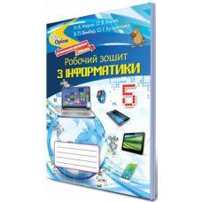 Рабочая тетрадь по информатике 5 класс (Морзе) - Издательство Орион - ISBN 978-617-7355-74-7