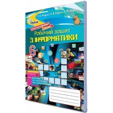 Рабочая тетрадь по информатике 6 класс (Морзе) - Издательство Орион - ISBN 978-617-7485-11-6