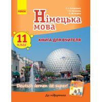 Немецкий язык 11 класс. Книга для учителя (к учебнику Deutsch lernen ist super! Сотникова)