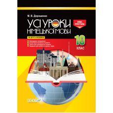 Все уроки. Немецкий язык 10 класс (как второй иностранный) - Издательство Основа - ISBN 9786170033802