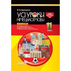Все уроки. Немецкий язык 11 класс (как второй иностранный) - Издательство Основа - ISBN 9786170036797
