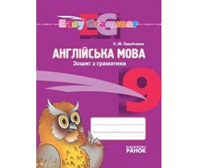 Английский язык 9 класс. Тетрадь по грамматике Easy Grammar - Издательство Ранок - ISBN 1050083