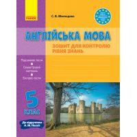 Английский язык 5 класс. Тетрадь для контроля уровня знаний к учебнику Несвит