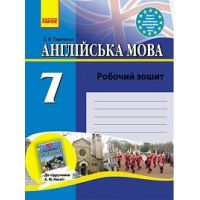 Английский язык 7 класс. Рабочая тетрадь к учебнику Несвит