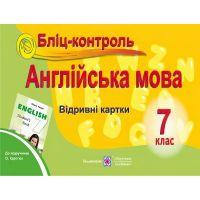 Блиц-контроль Пiдручники i посiбники Английский язык 7 класс (к учебнику Карпюк)