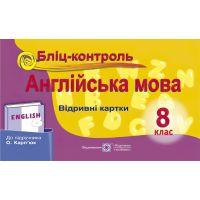 Блиц-контроль Пiдручники i посiбники Английский язык 8 класс (к учебнику Карпюк)
