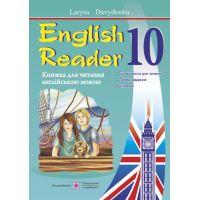 Книга для чтения на английском языке Пiдручники i посiбники English Reader 10 класс