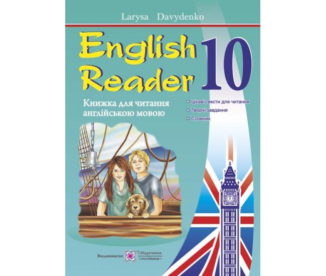 English Reader: Книга для чтения на английском языке. 10 класс - Издательство Пiдручники i посiбники - ISBN 9789660732568