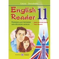 Книга для чтения на английском языке Пiдручники i посiбники English Reader 11 класс