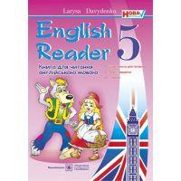 Книга для чтения на английском языке Пiдручники i посiбники English Reader 5 класс