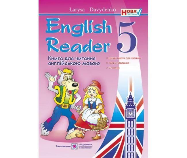 English Reader. Книга для чтения на английском языке. 5 класс - Издательство Пiдручники i посiбники - ISBN 9789660724624
