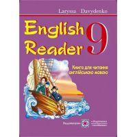 Книга для чтения на английском языке Пiдручники i посiбники English Reader 9 класс