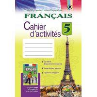 Французский язык 5 класс. Рабочая тетрадь (5 год обучения) Клименко