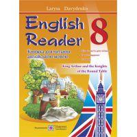 Книга для чтения на английском языке Пiдручники i посiбники English Reader 8 класс