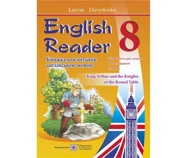 Книга для чтения на английском языке. 8 класс. English Reader - Издательство Пiдручники i посiбники - ISBN 9789660730243