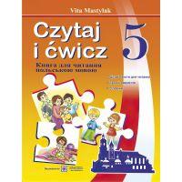 Книга для чтения Пiдручники i посiбники Польский язык 5 класс