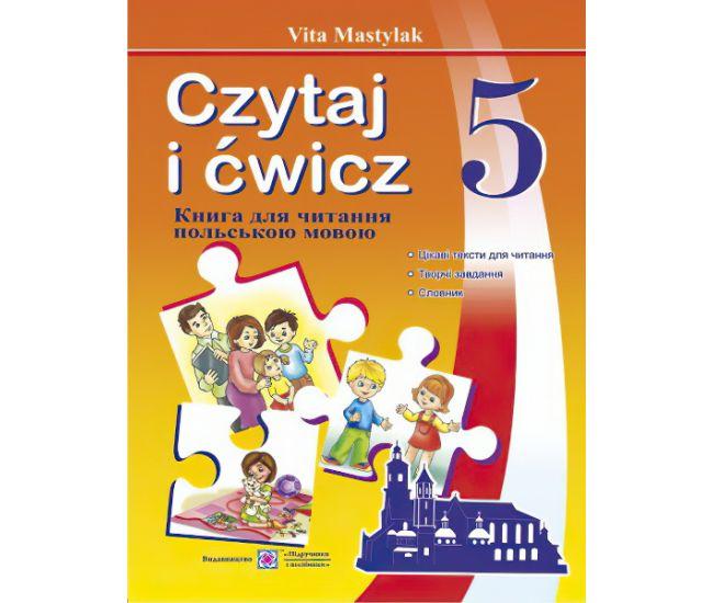 Книга для чтения на польском языке. 5 класс - Издательство Пiдручники i посiбники - ISBN 9789660729681