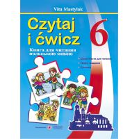 Книга для чтения Пiдручники i посiбники Польский язык 6 класс