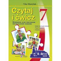 Книга для чтения Пiдручники i посiбники Польский язык 7 класс