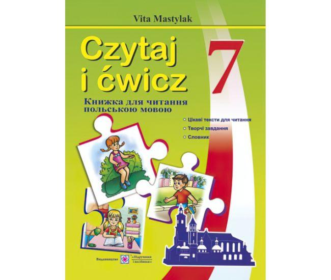 Книга для чтения на польском языке. 7 класс - Издательство Пiдручники i посiбники - ISBN 9789660729957