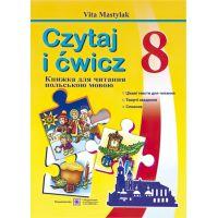 Книга для чтения Пiдручники i посiбники Польский язык 8 класс