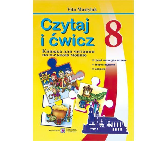 Книга для чтения на польском языке. 8 класс - Издательство Пiдручники i посiбники - ISBN 9789660730250