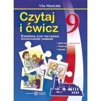 Книга для чтения Пiдручники i посiбники Польский язык 9 класс