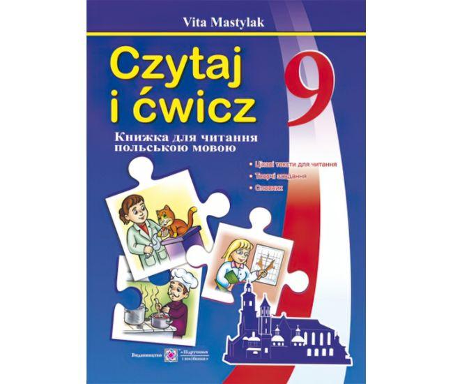 Книга для чтения на польском языке. 9 класс - Издательство Пiдручники i посiбники - ISBN 9789660730977