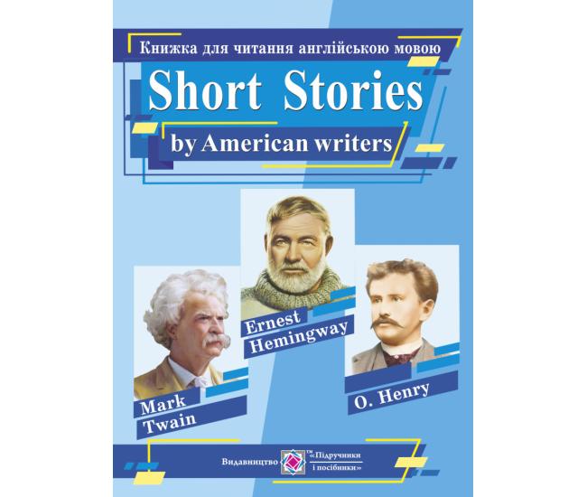 Книга для чтения на английском языке. Short Stories by American writers - Издательство Пiдручники i посiбники - ISBN 9789660722903