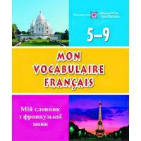 Мой словарь Пiдручники i посiбники Французский язык 5-9 классы