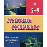 Мой словарь Пiдручники i посiбники Английский язык 5-9 классы