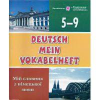 Мой словарь Пiдручники i посiбники Немецкий язык 5-9 классы