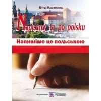 Учебное пособие Пiдручники i посiбники Напишите это на польском